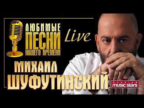 Михаил Шуфутинский - Любимые песни нашего времени (Live) / Michael Shufutinsky