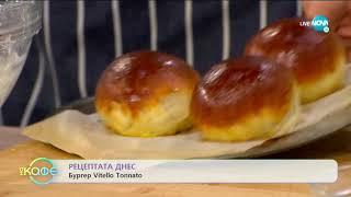 """Рецептата днес: Бургер Vitello Tonnato - """"На кафе"""" (04.03.2020)"""