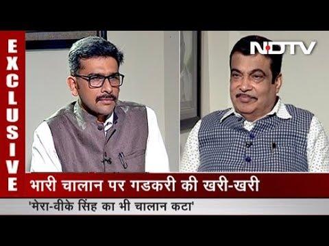 Exclusive: NDTV से बोले Nitin Gadkari- जान बचाने के लिए लागू किया गया है नया Traffic नियम