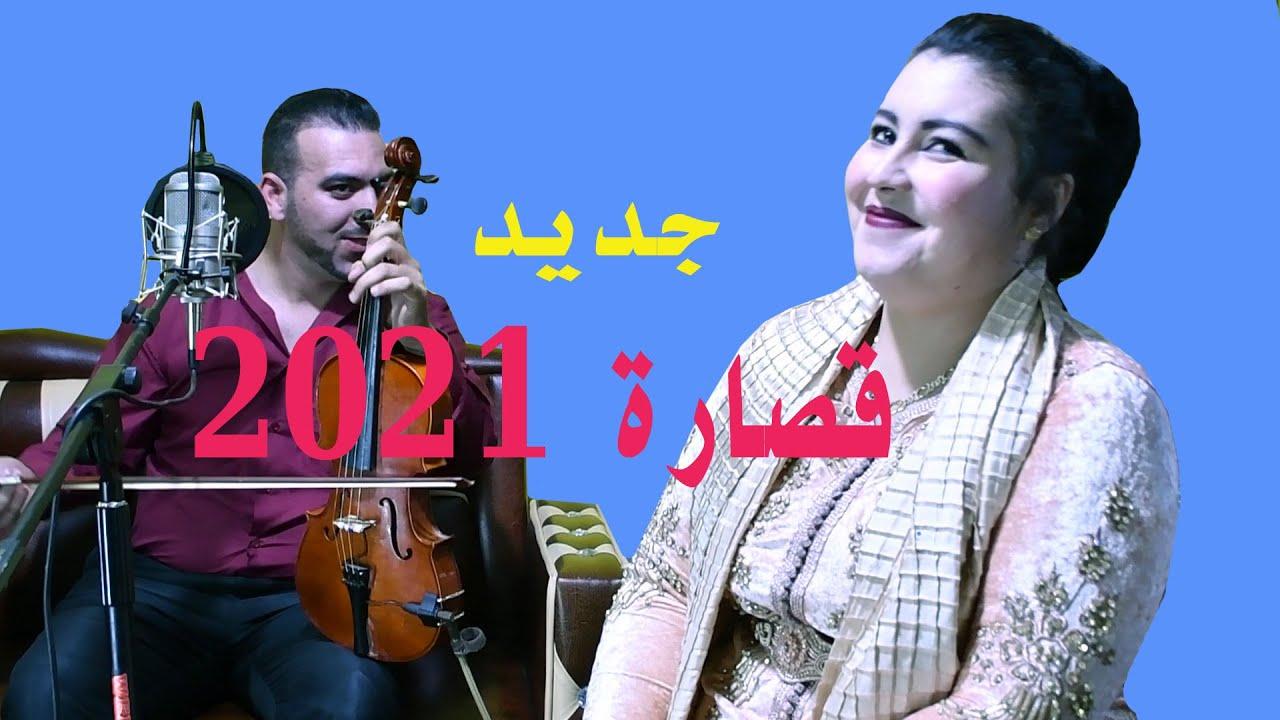 Hafid Alyousyi & Aziza Atlas – Mata rbah