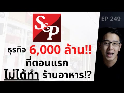 S&P ร้านอาหาร 6,000 ล้าน ที่ตอนแรกไม่ได้ทำร้านอาหาร   EP.249