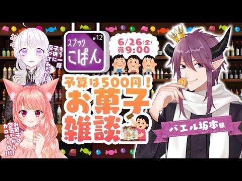 【雑談】お菓子は500円まで!みんなでお菓子食べようの会【Vtuberコラボ】
