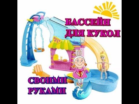 Как сделать для кукол монстер хай бассейн