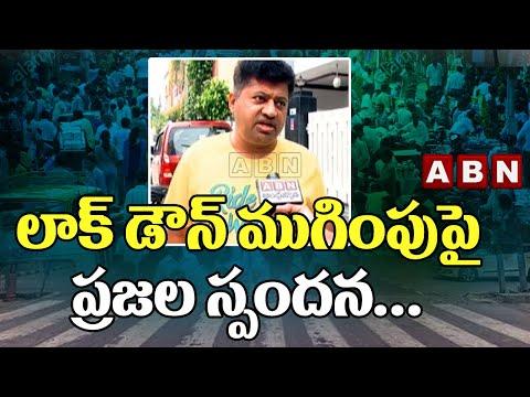 Public Opinion On Telangana Lockdown End    ABN Telugu teluguvoice
