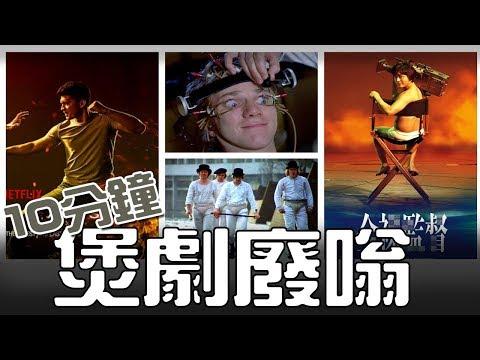 [廢嗡10分鐘](無字幕)《發條橙》的洗腦哲學  |《五行刺客》食美國華裔情懷 |《全裸監督》日本主流尺度大作