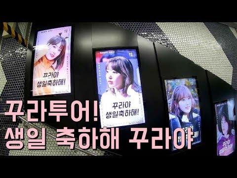 IZ*ONE 사쿠라 생일 이벤트 투어 (2019.3.18) 宮脇咲良 Miyawaki Sakura Birthday event tour in Korea.