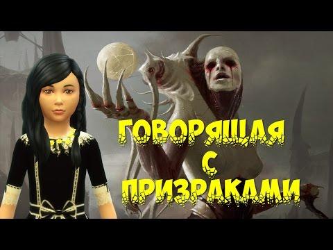 Говорящая с призраками (3-й и 4-й сезон)