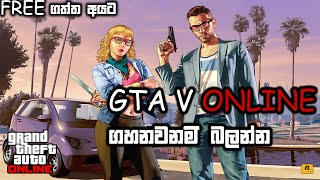 GTA V ONLINE SINHALA HOW TO PLAY || SINHALA