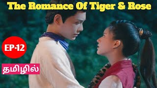 Episode-12 the romance of tiger & rose ...