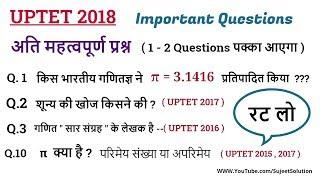 अति महत्वपूर्ण प्रश्न - रट लो ||UPTET, CTET & TET Exam|| Who invented Zero 0? शून्य की खोज किसने की?
