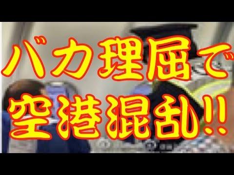 【中国人のマナーの悪さ】バカすぎる理屈でごねる中国人乗客が空港に大混乱を招く!業を煮やした警察が強行手段を行使!!