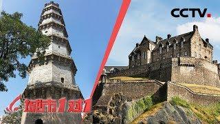《城市1对1》 20190908 古城听潮 中国·潮阳——英国·爱丁堡  CCTV中文国际