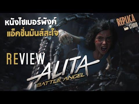 Review - Alita: Battle Angel แอ็คชั่นสุดประทับใจ!!