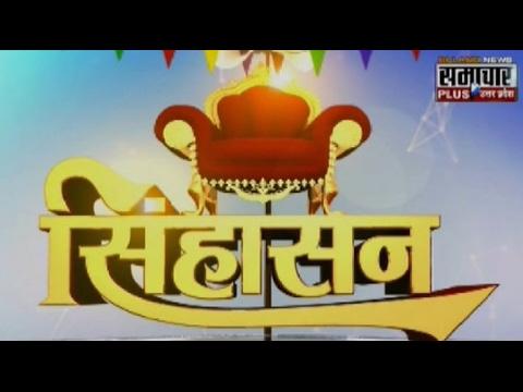 Singhasan: Mega Show on Uttar Pradesh Elections Live from Shahjahanpur