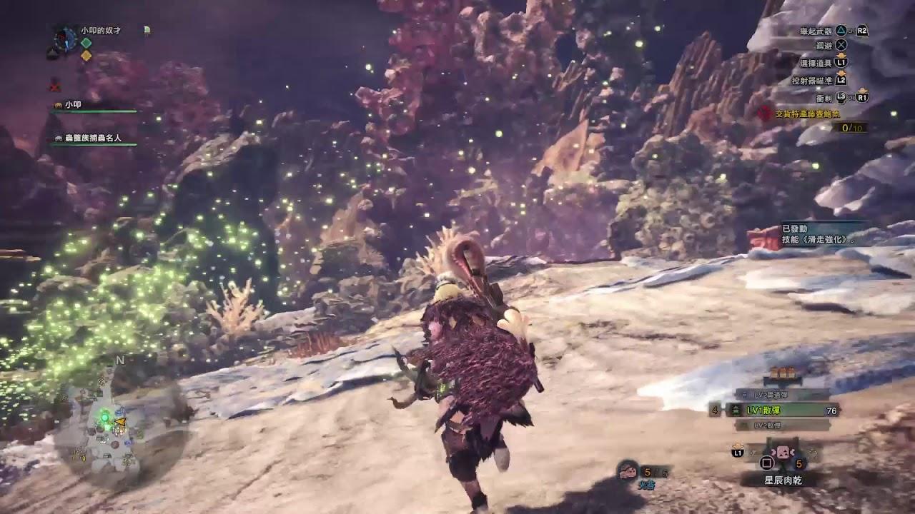 《魔物獵人 世界》陸珊瑚臺地「火藥金魚」所在地 - YouTube