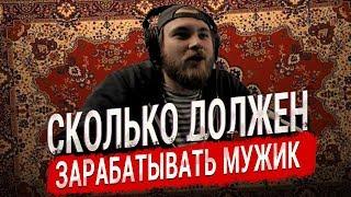 Средняя зарплата 2018 у парней в Москве. Опрос + реакция девушек