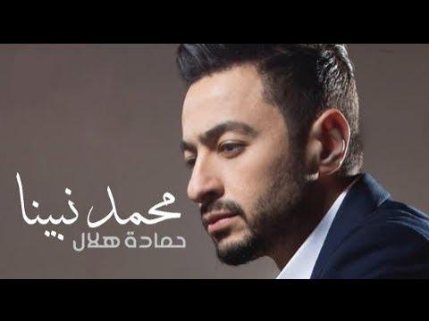 Hamada Helal Muhammad nabina #Lirik2019