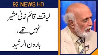 Liaquat Qaimkhani was not an Advisor he is front man & who will be next target? Haroon Ur Rasheed