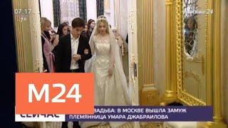 В Москве вышла замуж племянница Умара Джабраилова - Москва 24