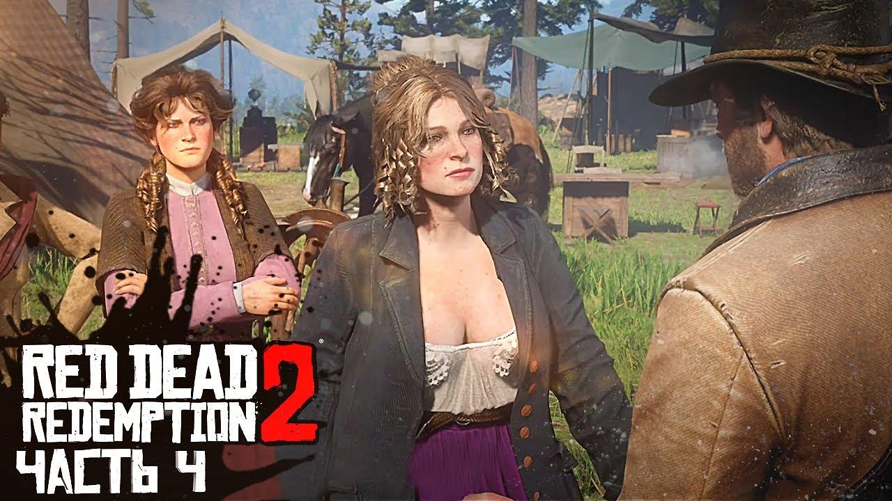 RED DEAD REDEMPTION 2 Прохождение ЧАСТЬ 4