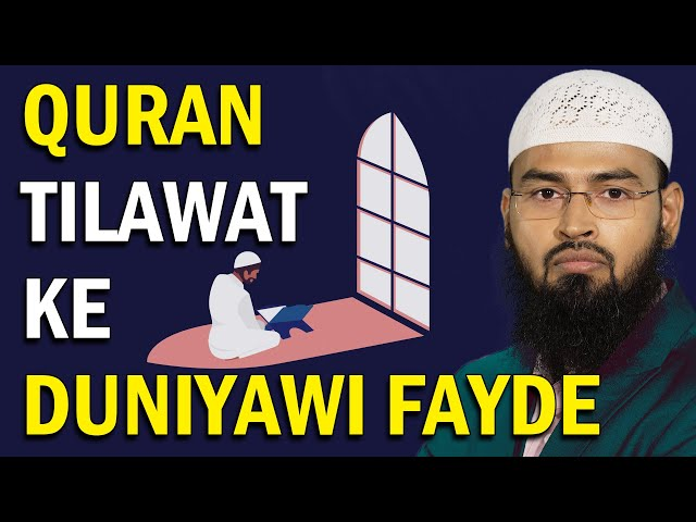 Quran Ki Tilawat Aur Amal Ke Duniyawi Fayde By Adv. Faiz Syed Travel Video