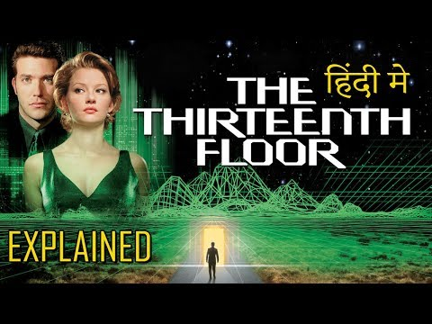 The Thirteenth Floor Movie Ending Explained In Hindi | Thirteenth Floor Explain हिंदी मे