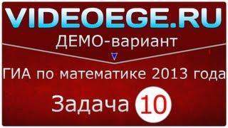 Математика 9 класс ГИА 2013. Демоверсия. Задача №10.