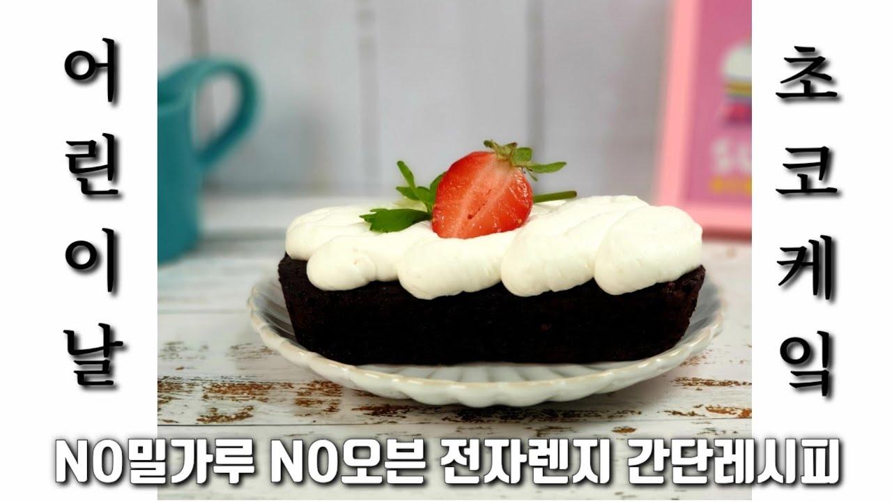 [키토빵]어린이날 케이크 쉽게 만드는 방법 (전자렌지) , 초코 케이크, 키토베이킹, 키토빵, 글루텐프리 케이크
