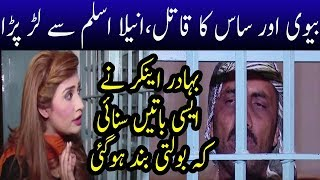 Anila Aslam Fight With Culprit In Jail