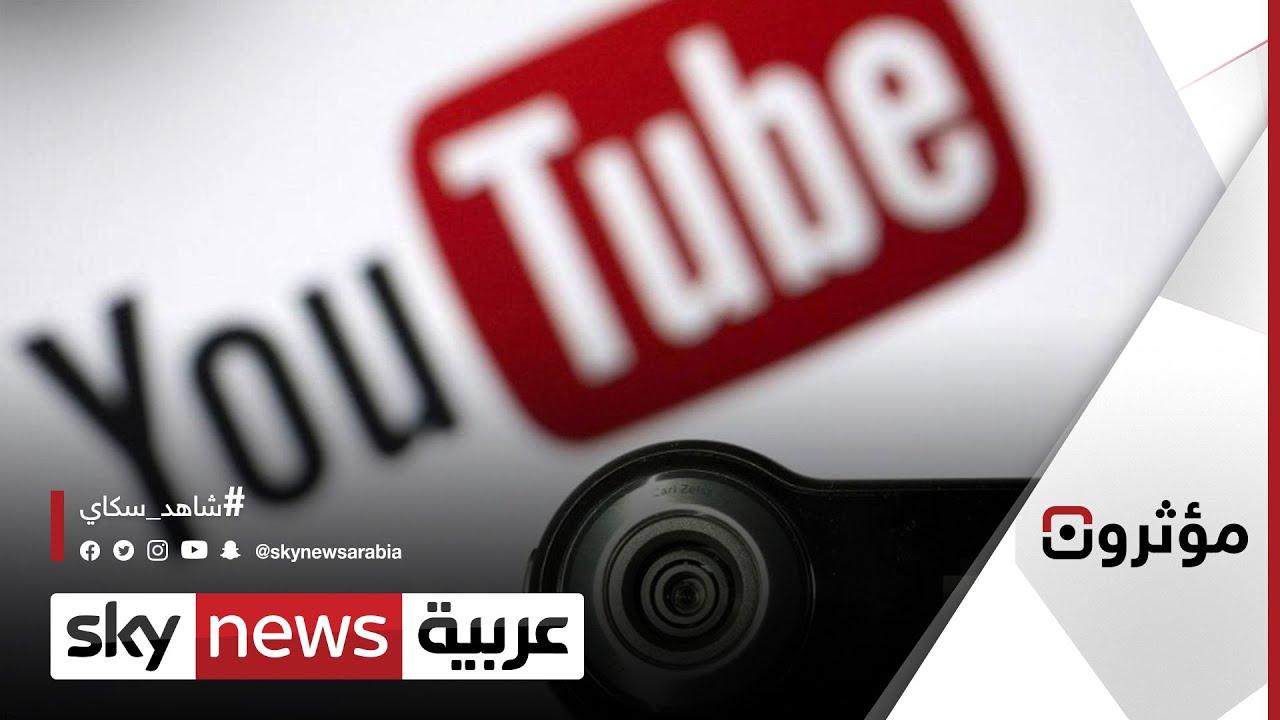 كيف يجني صانع المحتوى الملايين من منصة يوتيوب؟ | #مؤثرون