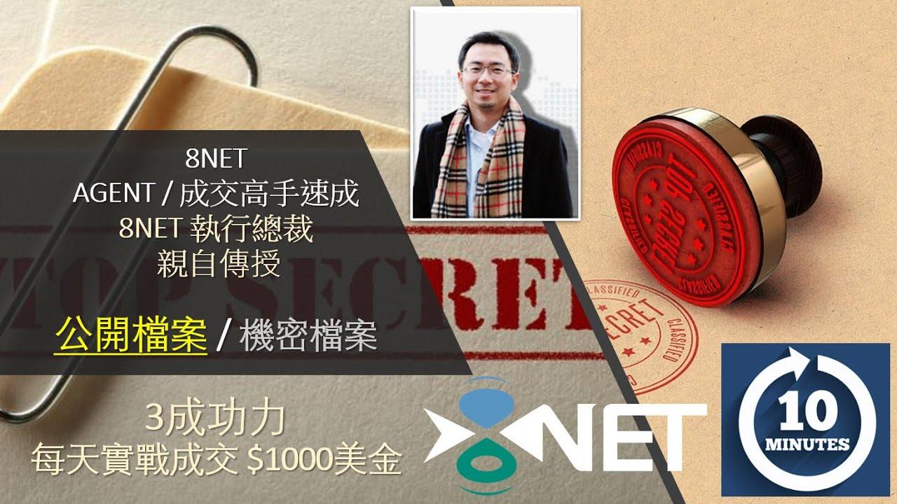 如何運用低價項目成交??8NET AGENT / 成交高手速成 每天成交 $1000美金 8NET 執行總裁 親自教 - YouTube