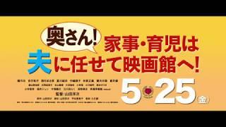 映画「妻よ薔薇のように 家族はつらいよⅢ」2018年5月25日(金)全国公開...