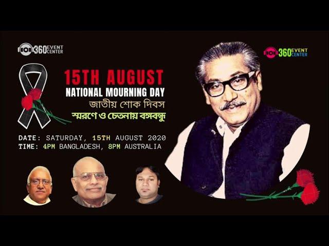 স্মরণে ও চেতনায় বঙ্গবন্ধু (Session-2) জাতীয় শোক দিবস 15 August National Mourning Day in Bangladesh