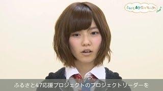 【放送事故】 AKB48 島崎遥香 棒読み酷すぎる応援メッセージ ふるさと47応援プロジェクト ぱるる thumbnail