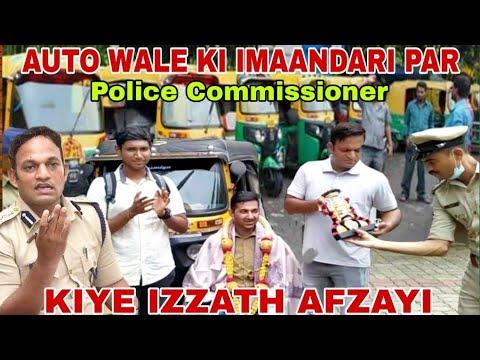Mangalore Commissioner Auto Wale Ki Imaandari Par Kiya Izzath Afzayi | Shashi Kumar | Aap Ki Awaaz
