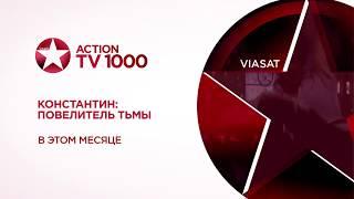 Константин: Повелитель тьмы - промо фильма на TV1000 Action