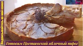 Готовим Цветаевский яблочный пирог