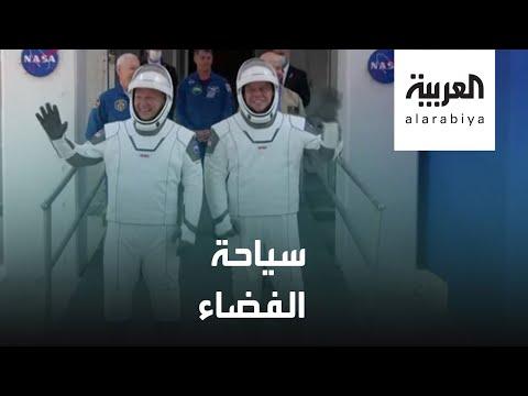 شركة أميركية خاصة تدشن مرحلة رحلات الفضاء السياحية الرخيصة  - نشر قبل 15 ساعة