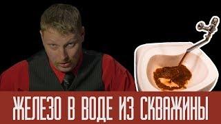 видео Как избавиться от двухвалентного железа в воде из скважины?