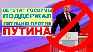 Депутат Госдумы поддержал петицию против Путина #ПутинНеКандидат