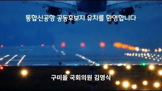 대구경북 통합 신공항 유치 환영합니다