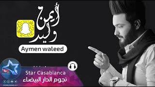 ايمن وليد - نظر عيني (حصرياً) | 2018 | (Aymen WAleed - Nazar Aeni (Exclusive