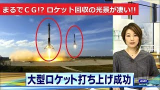 【スペースX】世界最大ロケット「ファルコンヘビー」の打ち上げに成功!ロケットが回収される光景が凄い!! thumbnail