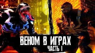 ВЕНОМ В ИГРАХ | VENOM IN VIDEOGAMES