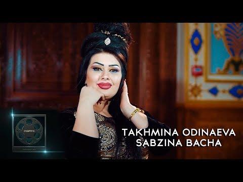 Тахмина Одинаева-Сабзина бача | Takhmina Odinaeva-Sabzina bacha