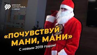 Почувствуй мани, мани: новогоднее поздравление от «Умной Логистики» 0+
