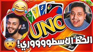 تحدي في لعبه اونو ضد هنودي اوسوم !! أطول قيم في العالم 😂🔥 | UNO
