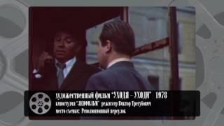 """Гатчина в КИНО. Х/ф """"Уходя-уходи"""". """"Ленфильм""""  1978 г."""