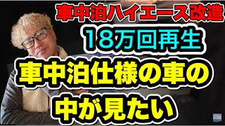 車中泊仕様の車の中が見たいby岩井ムートンI want to see the inside of the car of sleeping on the train specifications thumbnail