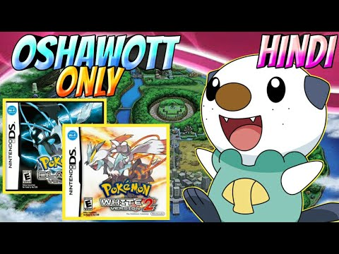 Can You Beat Pokémon White 2/Black 2 With Only Oshawott?|Gameplay Challenge In Hindi|Pokemon Galaxy